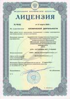 Лицензия на осуществление космической деятельности