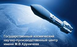 Целевой набор абитуриентов от ФГУП «ГКНПЦ им. М.В. Хруничева»