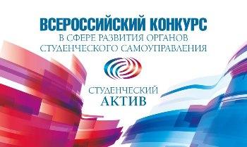 Всероссийский актив конкурс