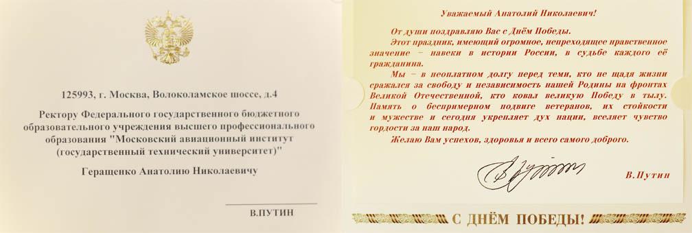 Поздравление путина с днем победы 56