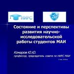 Заседание ученого Совета МАИ 31 мая