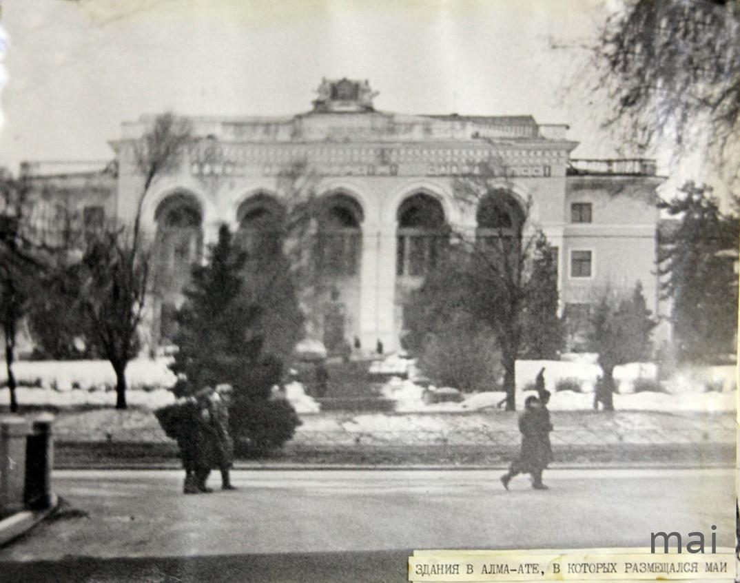 корпус МАИ в Алма-Ате
